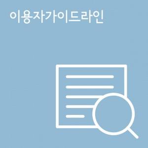 141016_kiso_가이드라인