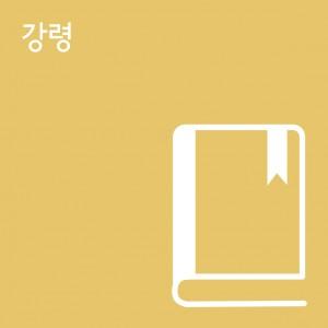 141016_kiso_강령