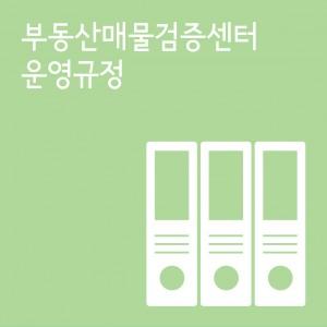 141016_kiso_검증센터운영규정