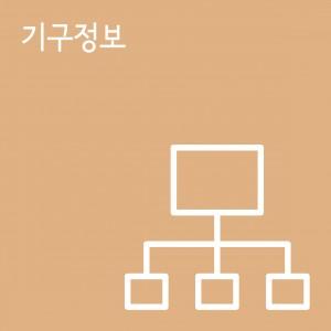 141016_kiso_기구정보