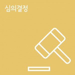 141016_kiso_심의결정02