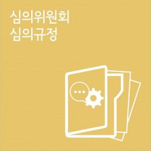 141016_kiso_심의위원회심의규정