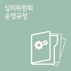 141016_kiso_심의위원회운영규정
