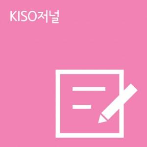 141016_kiso_저널