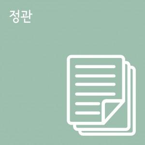 141016_kiso_정관