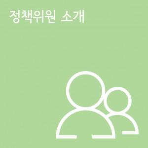 141016_kiso_정책위원소개
