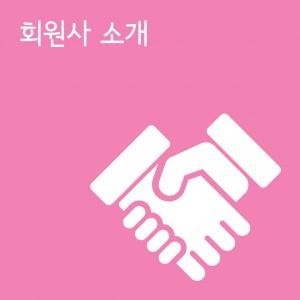 141016_kiso_회원사소개