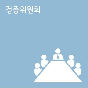 141016_kiso_검증위원회