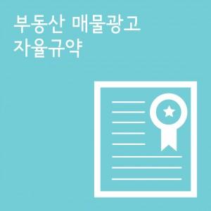 141016_kiso_매물자율계약