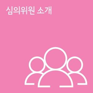 141016_kiso_심의위원소개-1024x1024