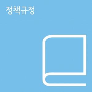 141016_kiso_정책규정01