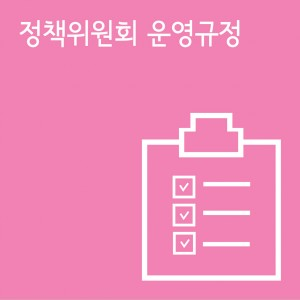 141016_kiso_정책위원회운영규정