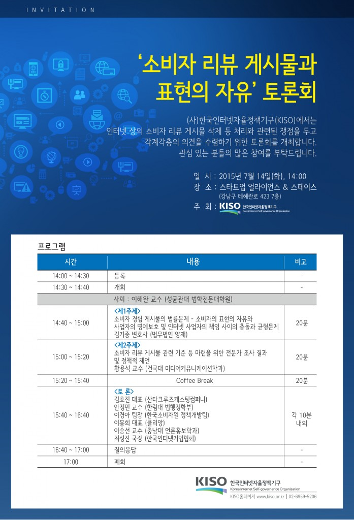 150710_forum_invitation