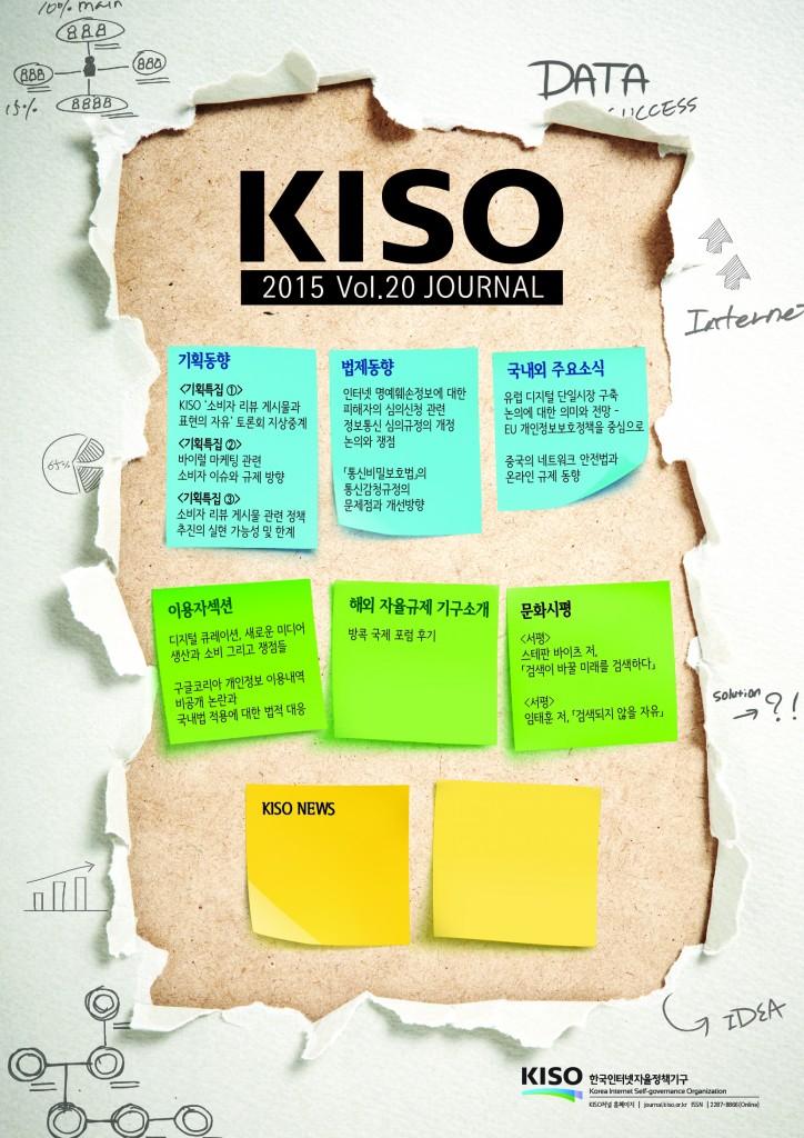 KISO저널 20호