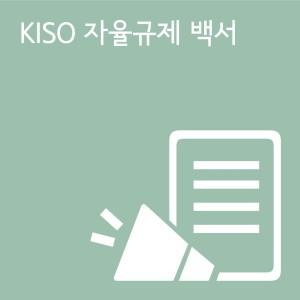 160510_KISO자율규제백서