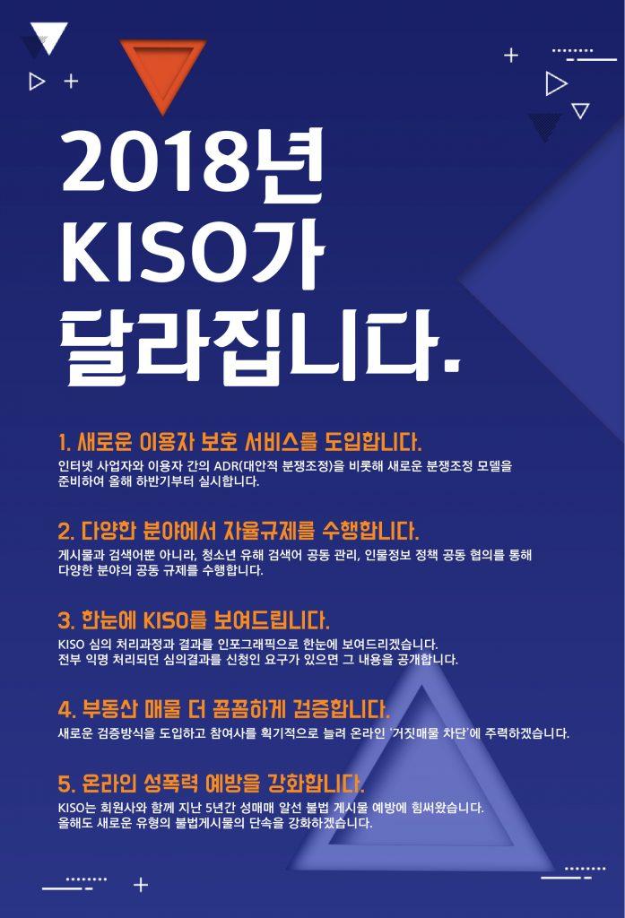kiso_2018_a_edm