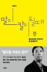 홍성수 교수의 저서